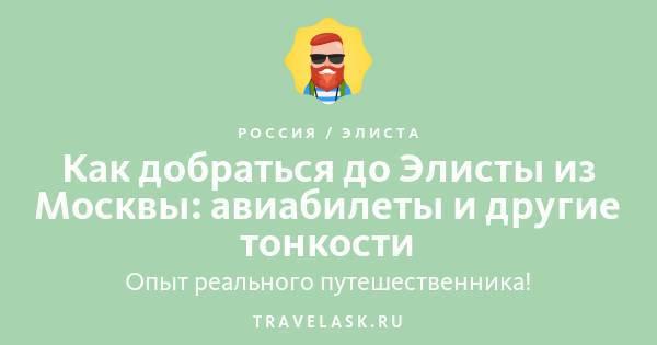Москва гянджа авиабилеты цены подольск