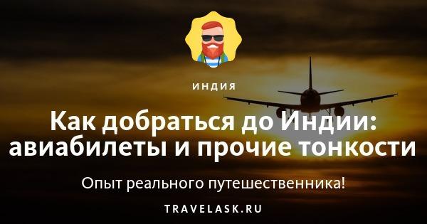 Купить авиабилеты москва любляна