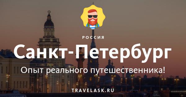 Картинки по запросу Travelask.ru