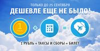 Авиакомпания «Победа» продает билеты на самолет по 1 руб.