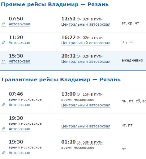Владимир москва расписание автобусов стоимость