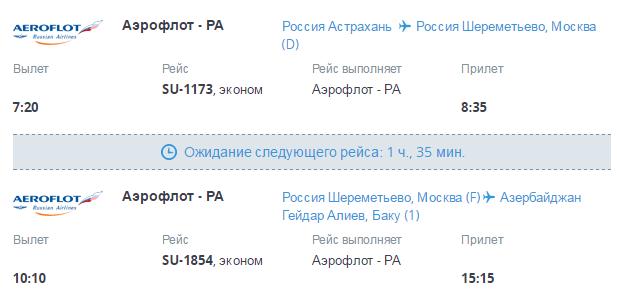 Томск анапа авиабилеты прямой рейс алроса