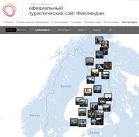 Visit Finland представляет онлайн-гид по Финляндии