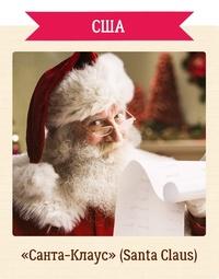 Как называют Деда Мороза в 15 разных странах мира