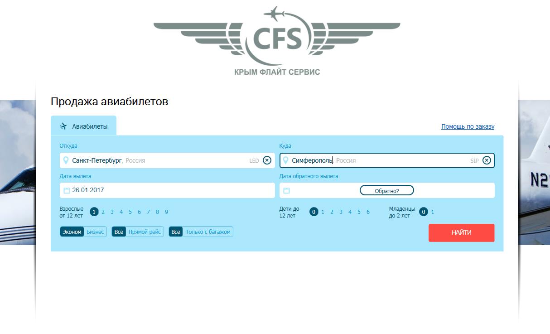 Дешевые авиабилеты акции авиакомпаний скидки уфа