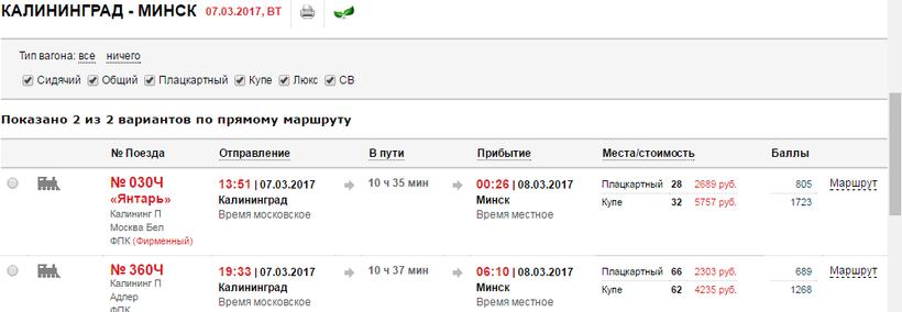 сети появились жд билеты минск калининград Иконы Божией Матери