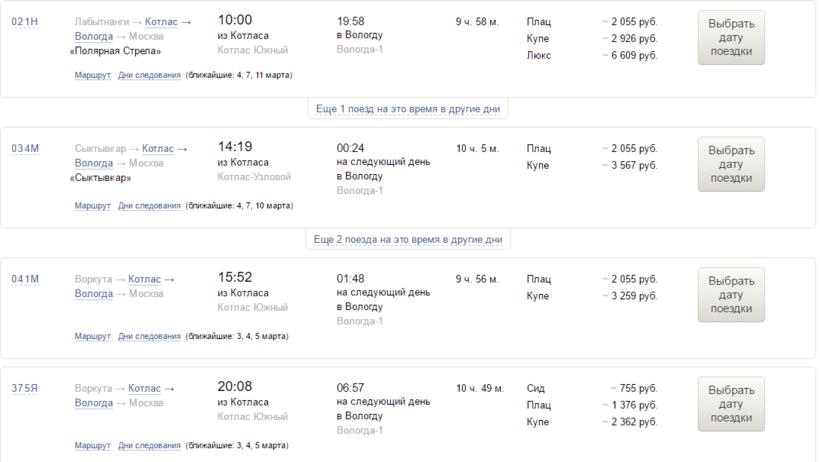 расписание поезда на январь вологда мурманск планировок, инфраструктура
