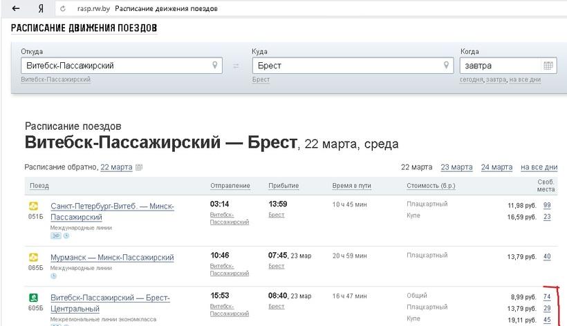 расписание поездов жабинка-минск стоимость билетов телефоны, часы