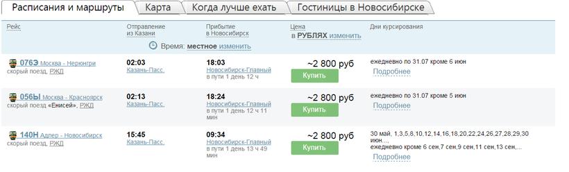 Купить авиабилет новосибирск казань