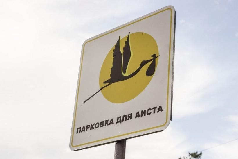 В Екатеринбурге возле одного из роддомов появилась парковка для аистов