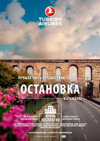 Turkish Airlines предлагает транзитным пассажирам познакомиться со Стамбулом