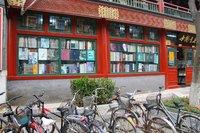 Пекин: прогулка по старинной улице Люличан