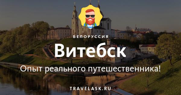 Достопримечательности Витебска и области - что интересного посмотреть в городе и области