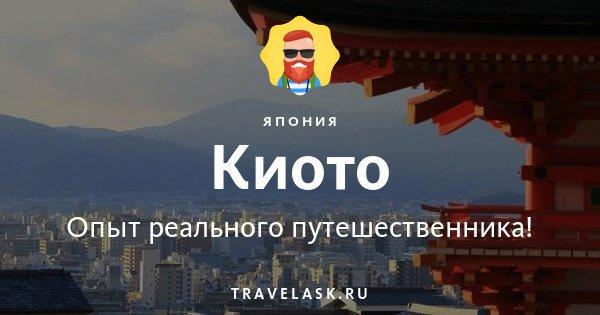 Киото Достопримечательности на карте фото и описание маршрут как добраться самостоятельно