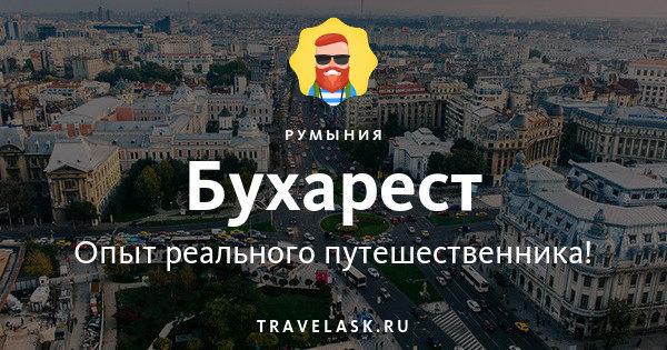 Бухарест достопримечательности