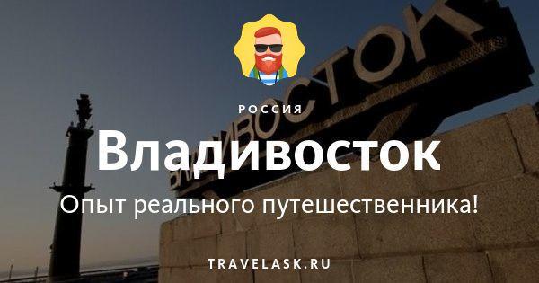 Владивосток - достопримечательности, районы, рестораны || Куда сходить во владивостоке
