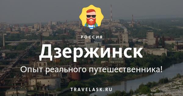 Купить авиабилеты дзержинск билеты на самолет из тюмени в ереване