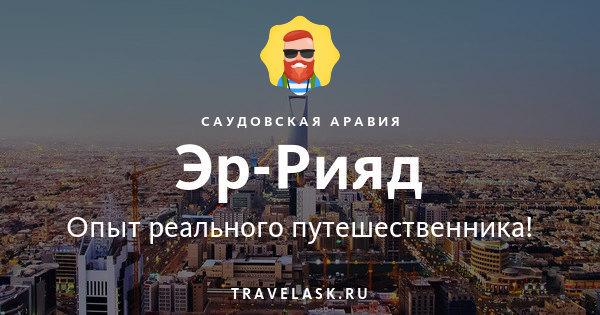Эр-Рияд – что посмотреть в городе – Все про туризм