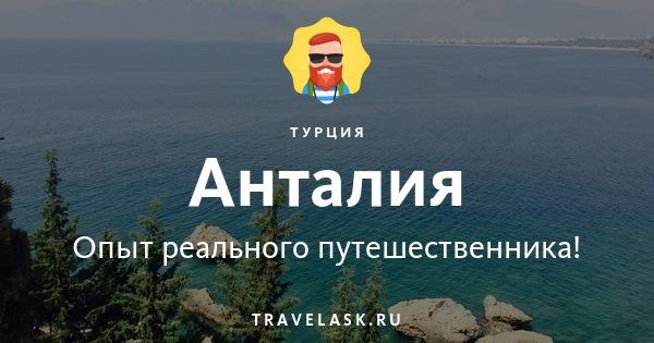 Курорт Анталья в Турции — плюсы и минусы, отели и пляжи