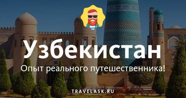 Поездка в ташкент