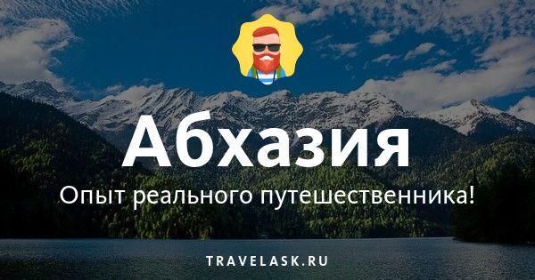 Абхазия и отдых там: вся информация о стране, описание достопримечательностей, путеводитель с фото 2020