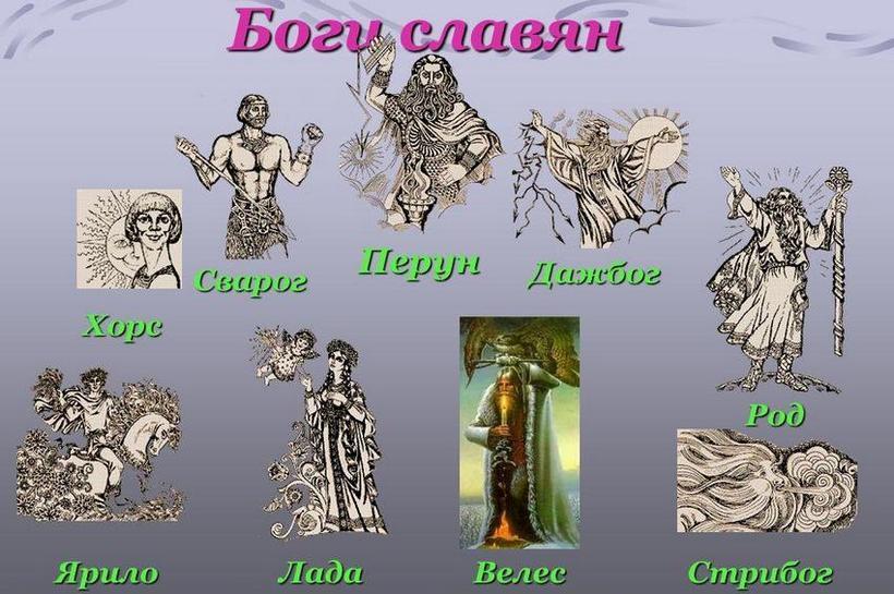 информацию читайте все славянские боги список и картинки это самые мягкие