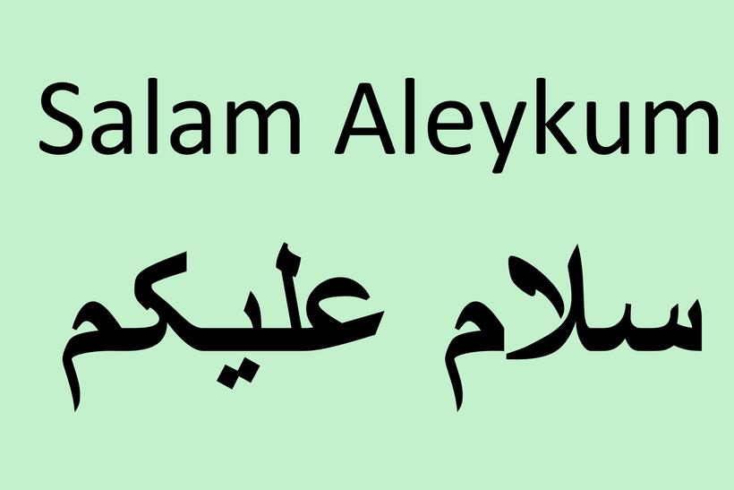 Открытки салам алейкум