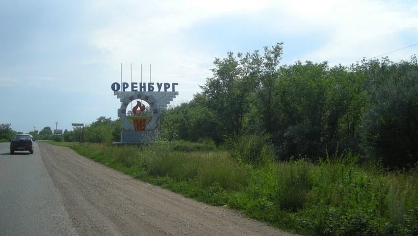 Фото с надписью оренбург