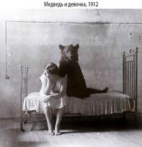 20 странных и необычных фото начала ХХ века, которые оставляют в немом недоумении