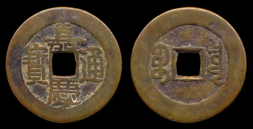 Китайские монеты династии Цин