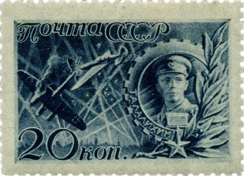 Марка «Летчик-истребитель В. В. Талалихин» номиналом 20 копеек. Тираж – 3 млн